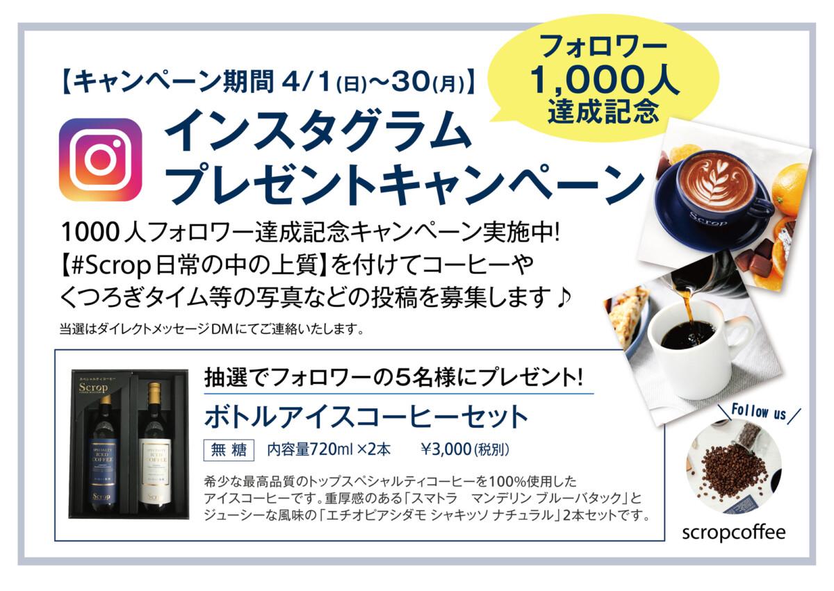 【キャンペーン】インスタグラム1000人フォロワー達成記念
