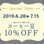 Scrop COFFEE ROASTERS 流山おおたかの森S・C店 コーヒー豆10%OFF