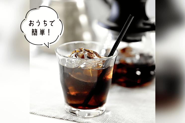 おうちでかんたん!水出しコーヒー特集
