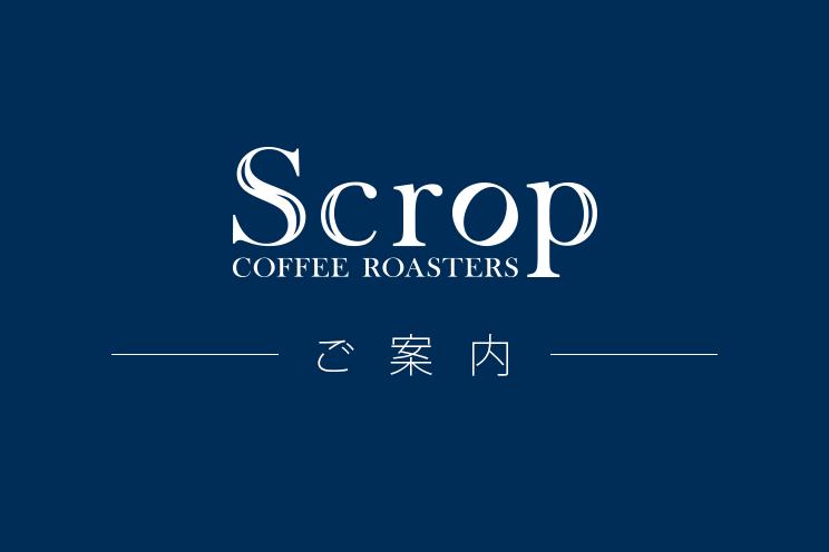 【重要】熊谷焙煎工場 直売会中止のお知らせ(4月26日)