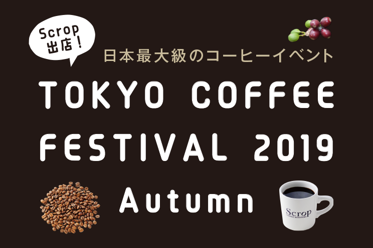 TOKYO COFFEE FESTIVAL 2019 Autumn