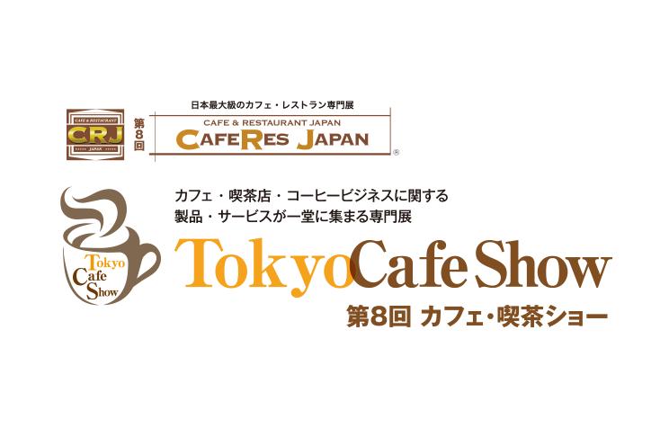 第8回 カフェ・喫茶ショー