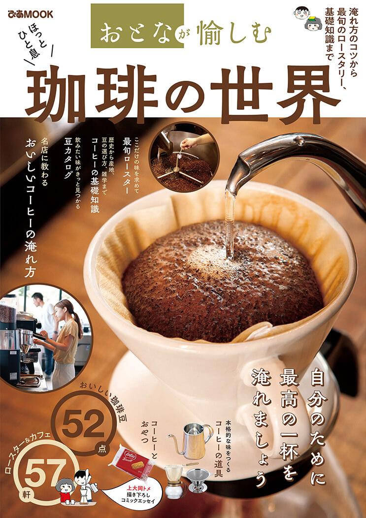 ぴあMOOK「おとなが愉しむ 珈琲の世界」